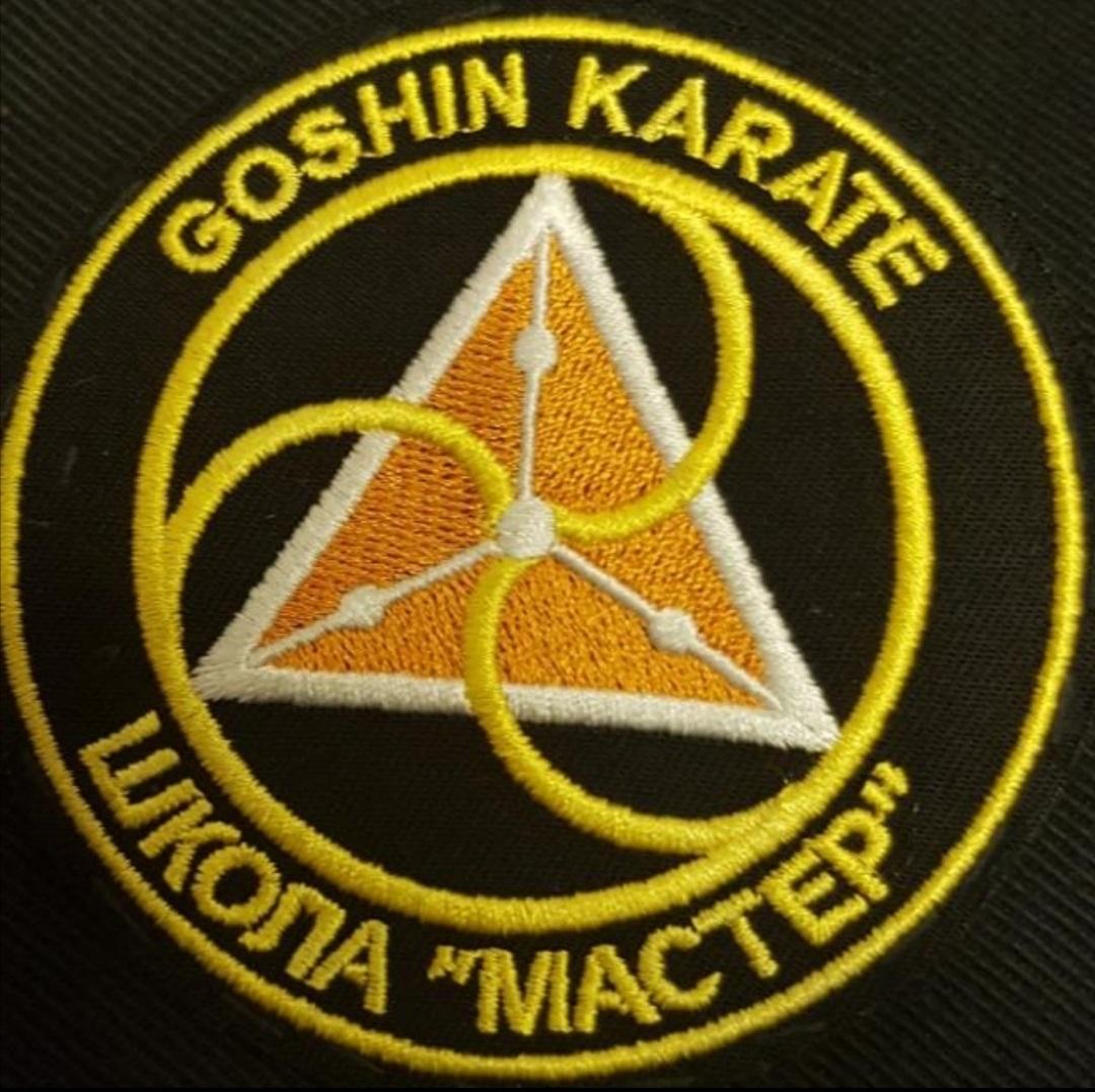 «Общефизическая подготовка с элементами самозащиты на основе Гошин каратэ джитсу»